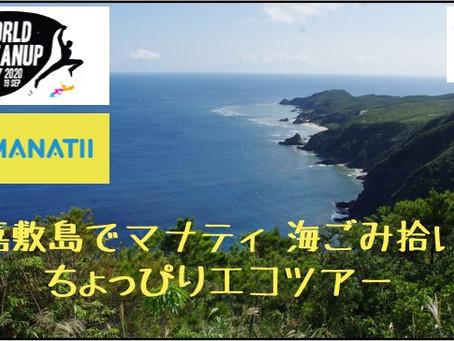 渡嘉敷島xワールドクリーンアップデー企画!