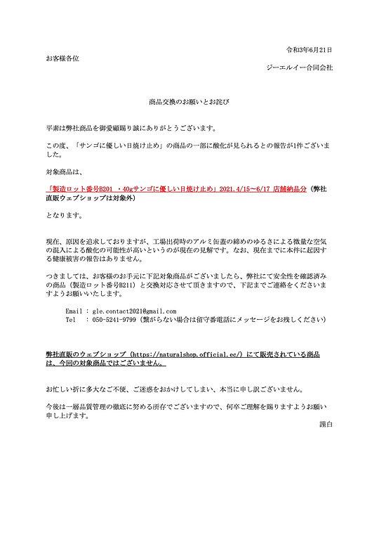 商品交換のお願い(個人様).jpg