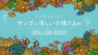 sango_cm.2.jpg