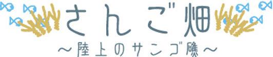 さんご畑ロゴ.jpg