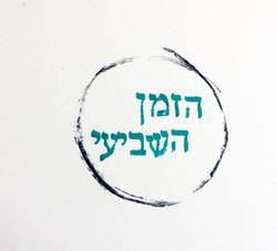 Stamps, Logo