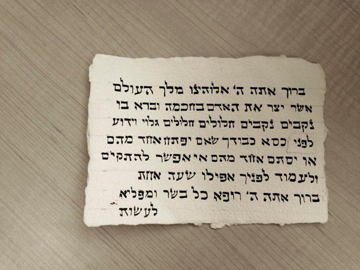 Asher Yatzar, Blessing