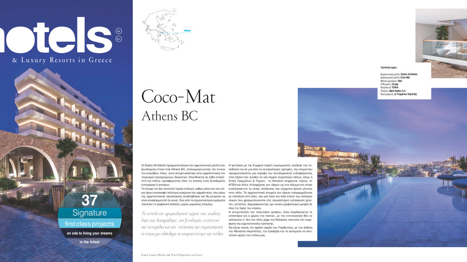 Coco-Mat Athens BC published on Hotels 2019