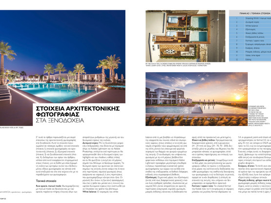 Article - Aspects of architectural photography in hotels