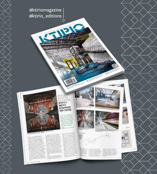 Attiko Metro's 3 new metro stations in Athens published in Ktirio Magazine Nov/Dec 2020 issue