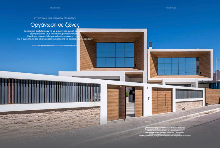 Double Residence in Koropi by Office 25 Architects published on EK Magazine October 2020 issue