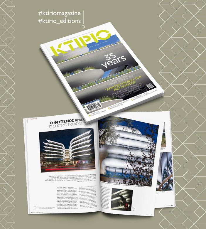 The Orbit published on Ktirio Magazine January 2021 issue
