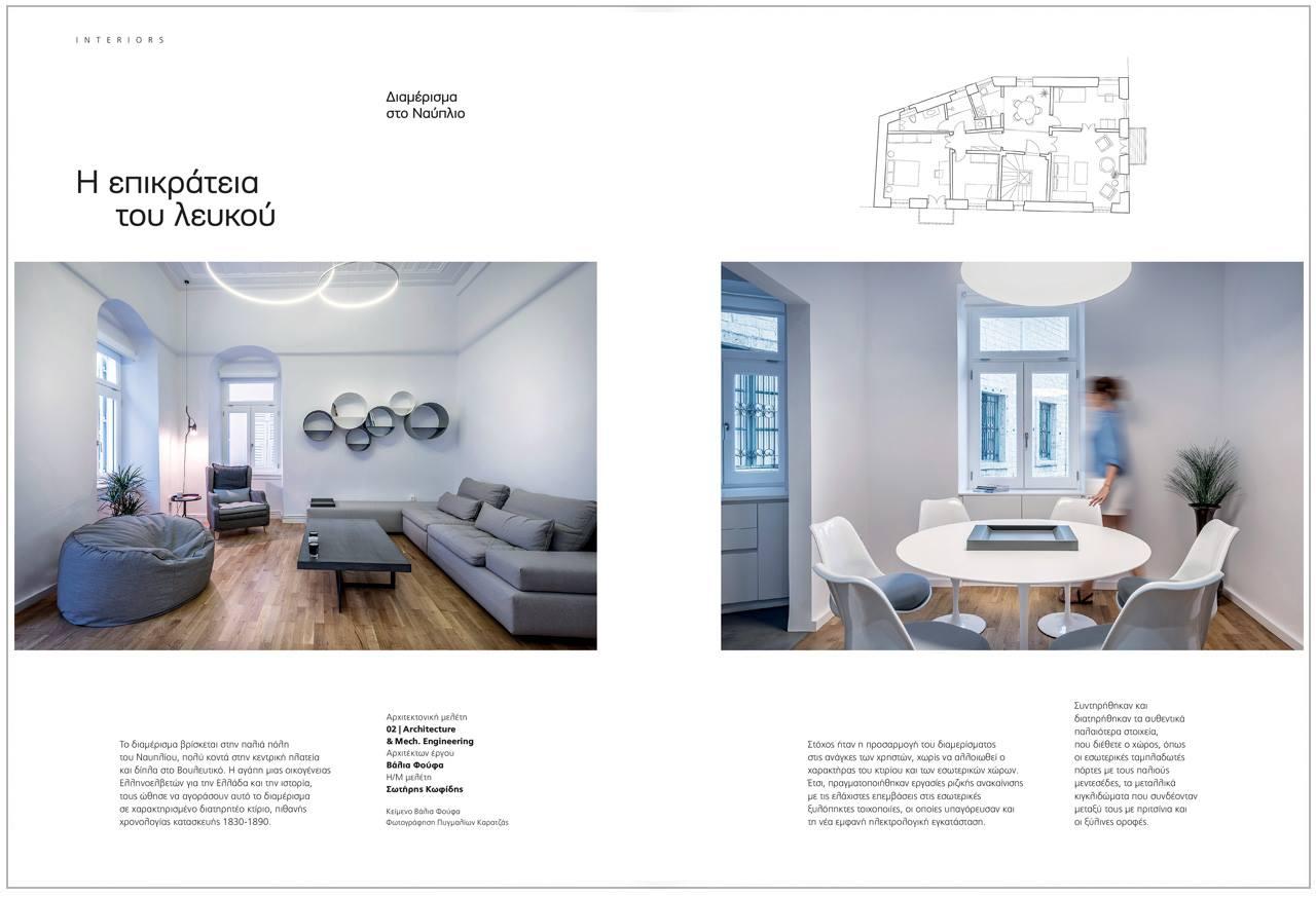 EK october17 apartment Nafplio