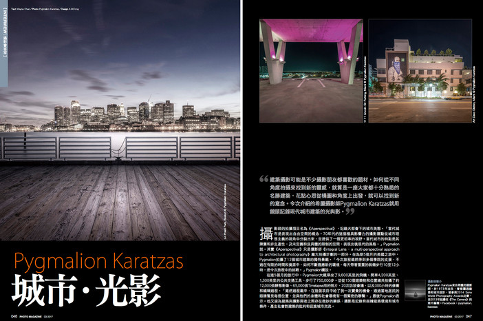 Aperspectival on Photonews Hong Kong March issue