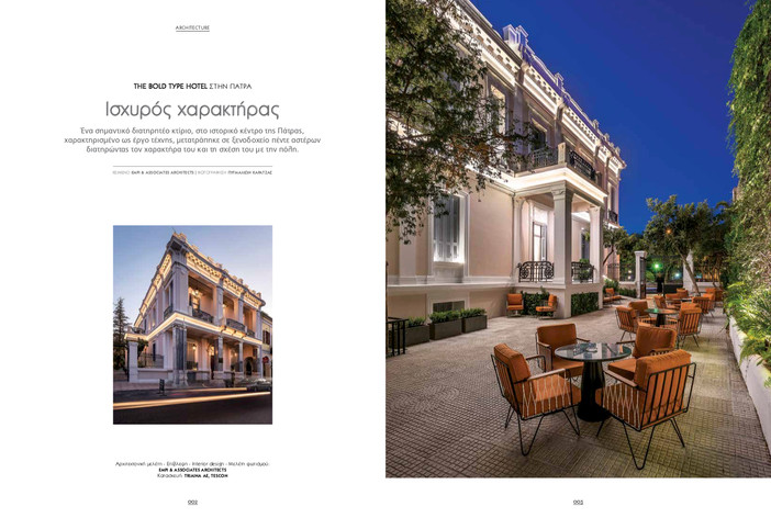 The Bold Type Hotel published on EK Magazine November 2020 issue