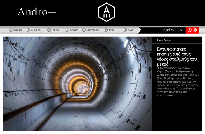'Unearthed - Attiko Metro' series featured on Andro Ezine