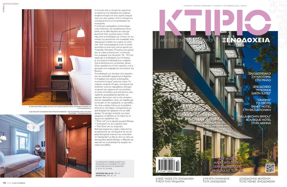 KTIRIO BOLD-9-cover.jpg