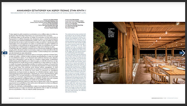 Rinela Restaurant by Elastic Architects published in