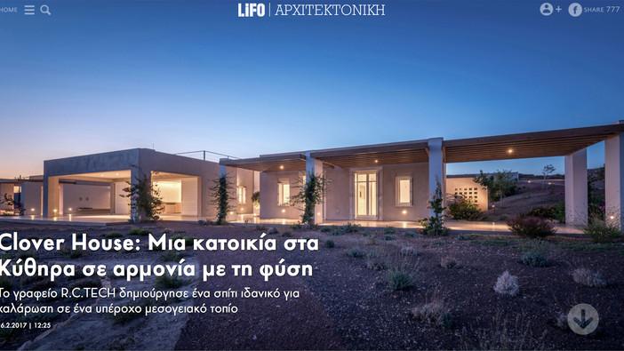 Clover House on Lifo.gr
