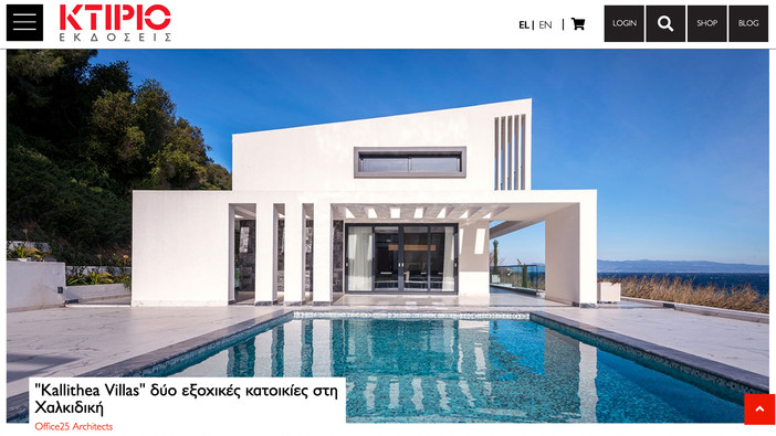 Kallithea Villas featured on Ktirio.gr Magazine