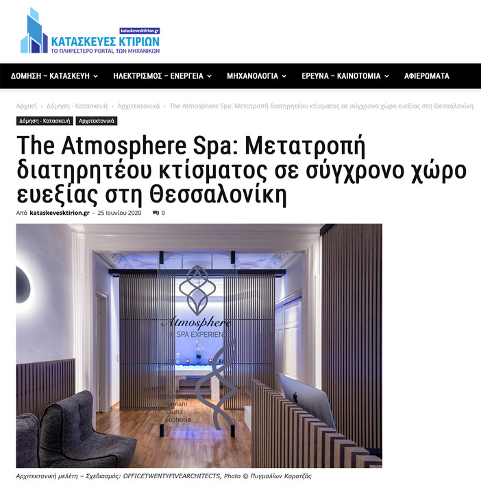Atmosphere Spa published on Kataskeves Ktirion GR