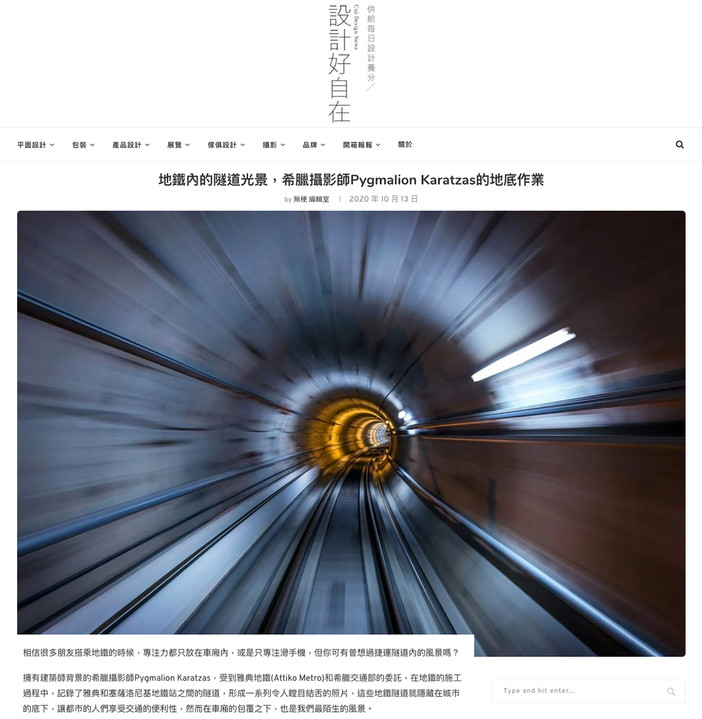 Unearthed - Attiko Metro featured on Cuimei Art