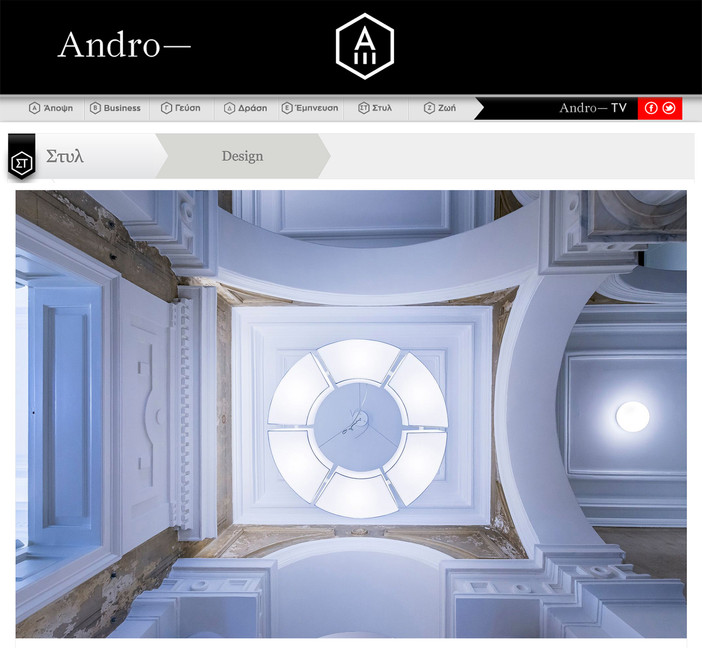 The Bold Type Hotel featured on Andro Ezine
