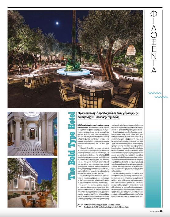 The Bold Type Hotel featured on Lifo.gr Magazine