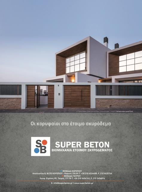 Licensing client - Super Beton Vardalachakis