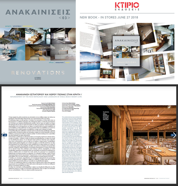 Rinela Restaurant by Elastic Architects published in Renovations vol.3