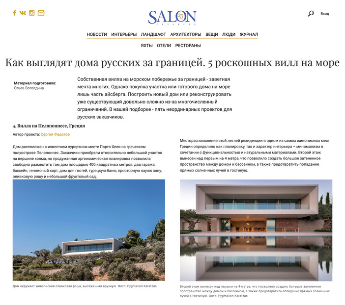 Salon Magazine's 5 Russian luxury villas abroad