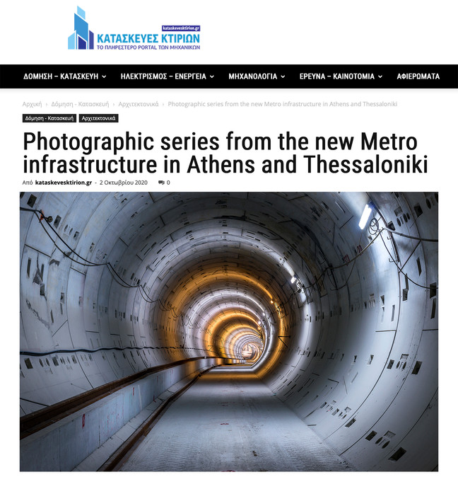 Unearthed Attiko Metro featured on Kataskeves Ktirion