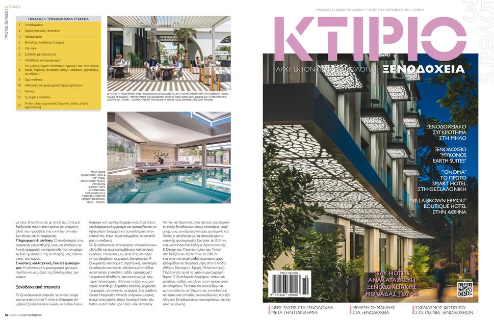KTIRIO KARATZAS_5-cover.jpg