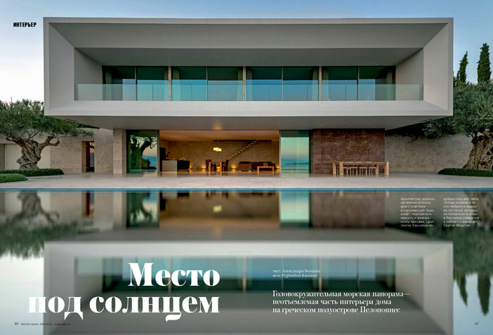 TRIF House featured on Salon-Interior Magazine in Russia