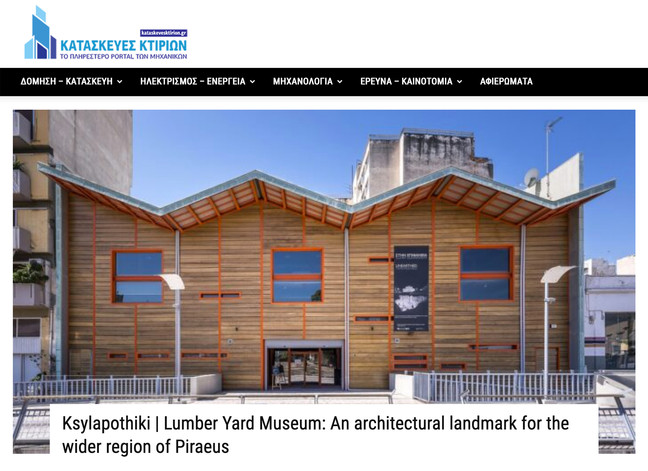 Ksylapothiki / Lumber Yard Museum published on Kataskeves Ktirion