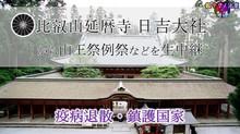 Sanno Festival Live Stream