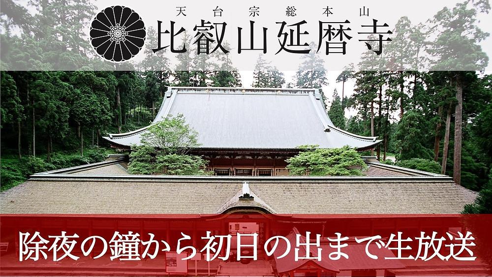 New Year's Ceremony Mount Hiei Enryakuji