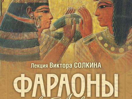Фараоны в Лувре. Лекция 22 мая