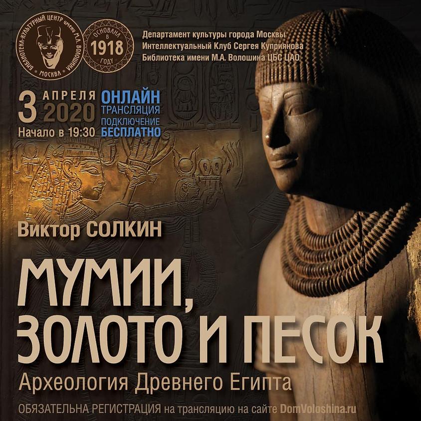 Мумии, золото и песок. Археология Древнего Египта
