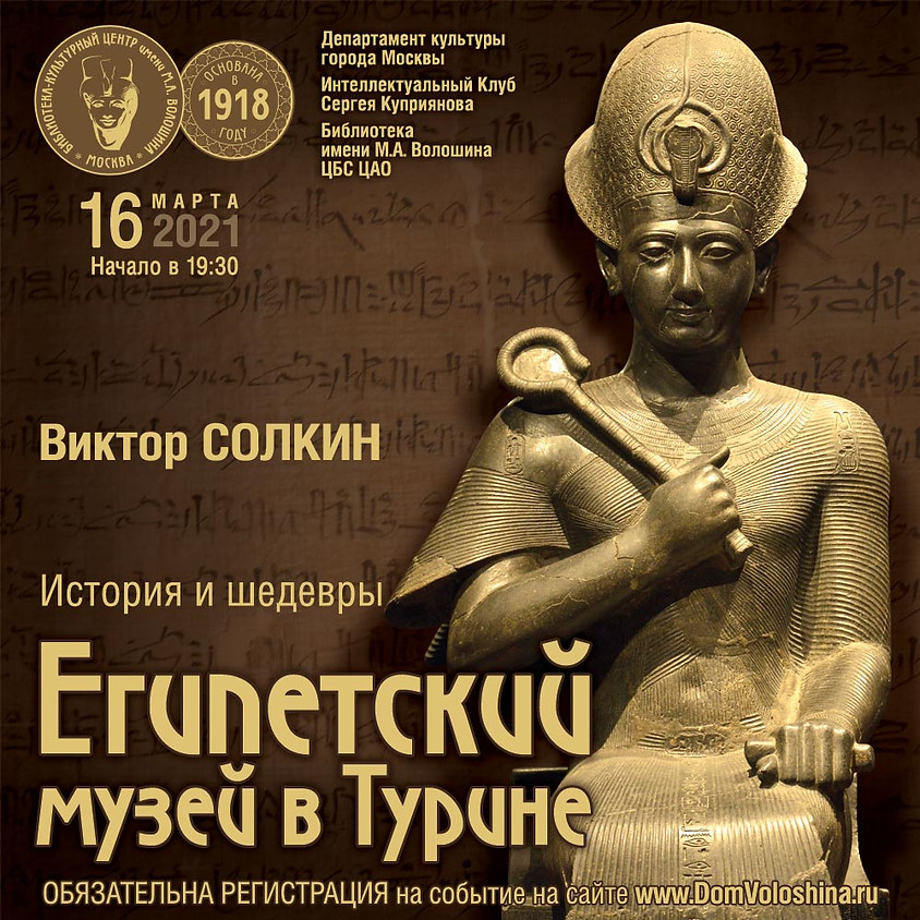 Египетский музей в Турине. Лекция Виктора Солкина