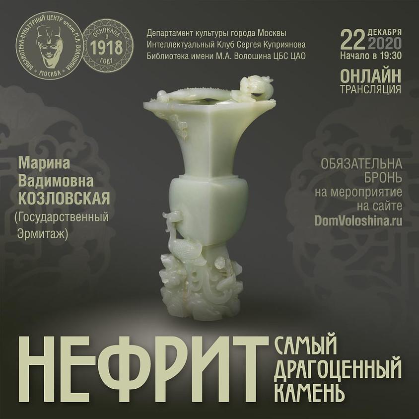Нефрит: самый драгоценный камень. Лекция Марины Козловской