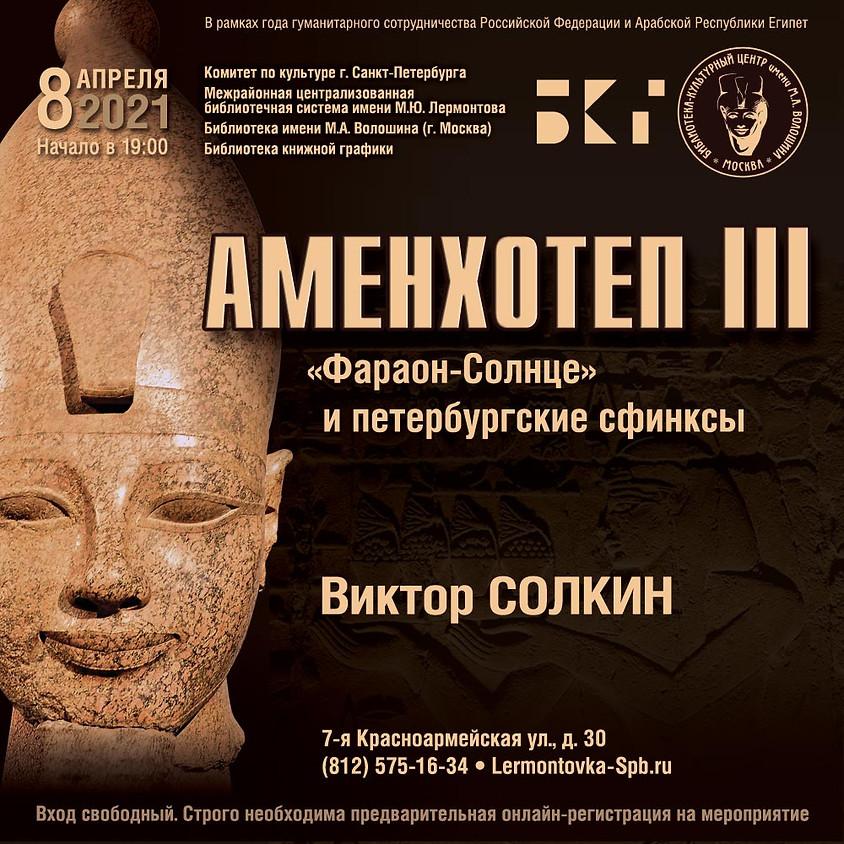 Аменхотеп III и петербургские сфинксы. Лекция Виктора Солкина