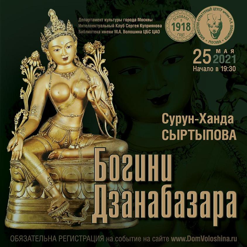 Богини Дзанабазара. Лекция Сурун-Ханды Сыртыповой