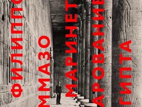 Очарование Египта Маринетти