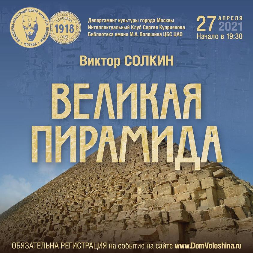 Великая пирамида. Лекция Виктора Солкина