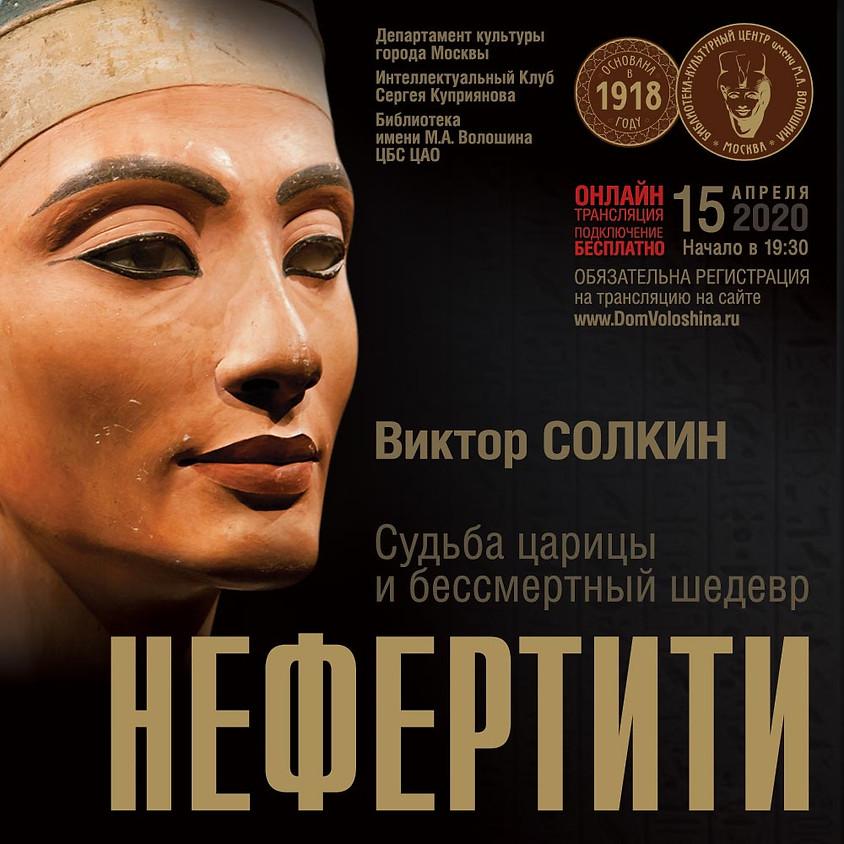 Нефертити. Судьба царицы и бессмертный шедевр