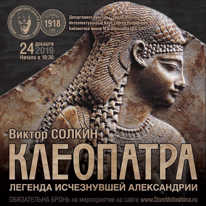 Клеопатра: легенда исчезнувшей Александрии. Лекция Виктора Солкина