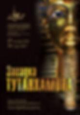 piter-tutankhamun-afisha.jpg