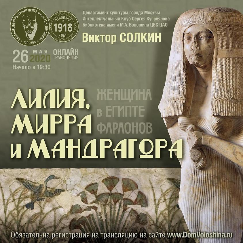 Женщина в Египте фараонов. Лекция Виктора Солкина