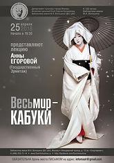 kabuki (2).jpg