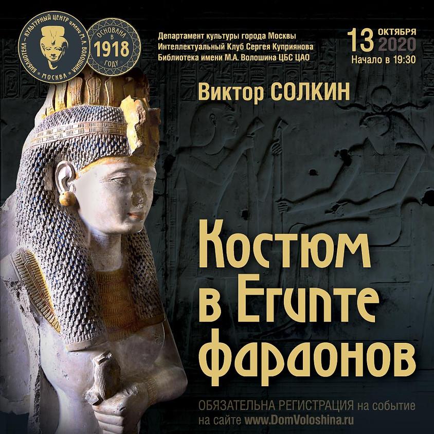 Костюм в Египте фараонов. Лекция Виктора Солкина