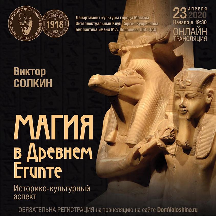 Магия в Древнем Египте. Лекция Виктора Солкина