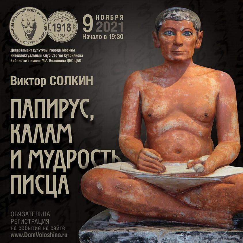 Папирус, калам и мудрость писца. Лекция Виктора Солкина