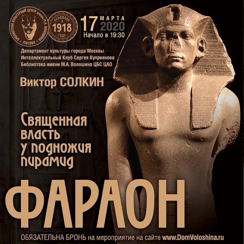 Фараон. Лекция Виктора Солкина