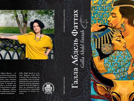 Моя новая книга о Галле Абдель Фаттах